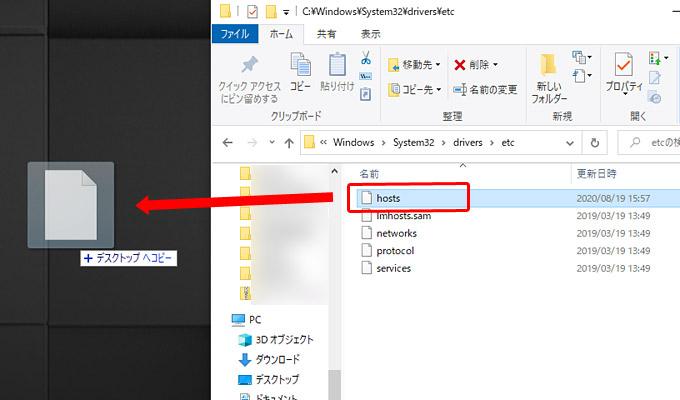 「hosts」ファイルをマウスでデスクトップ上までドラッグし、「Ctrl」キーを押したまま話します。これでデスクトップにコピーされますので、コピーされたファイルをテキストエディタで開きます。