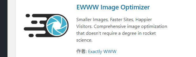 WordPressで簡単にWebP対応をする手順やブラウザの対応状況