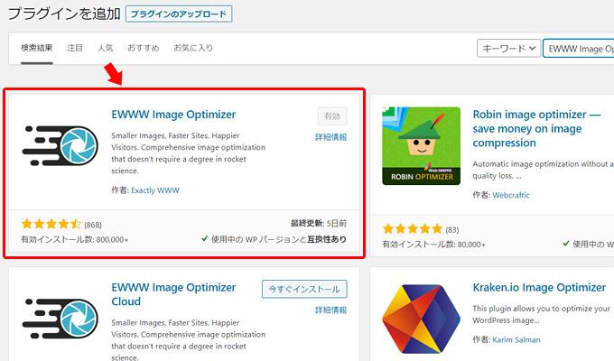 まず、画像を最適化してくれるプラグイン「EWWW Image Optimizer」を使っていない場合には、プラグインの新規追加より検索して、プラグインをインストールしましょう。