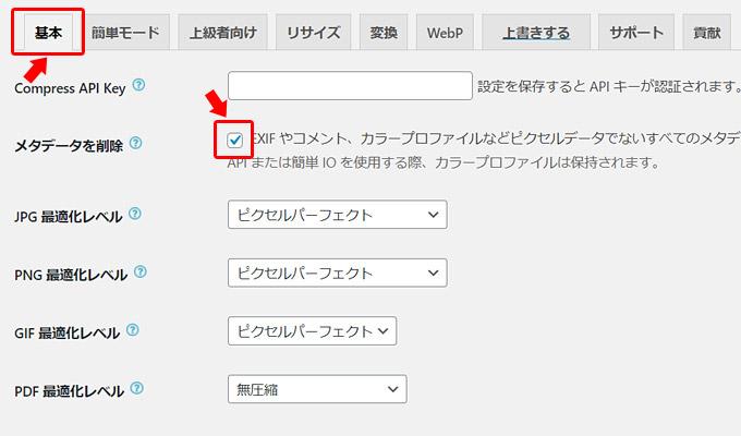 左メニューの「設定」から「EWWW Image Optimizer」の設定画面に入ります。まずは「基本」タブの「メタデータを削除」にチェックを入れます。これにより、画像に付与されている、カメラの情報や位置情報ななどの必要のない情報が削除されます。
