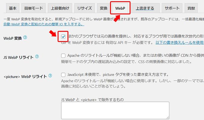 次に「WebP」タブに切り替え「WebP変換」にチェックを入れます。これにより、JPEG画像を最適化して保存しつつ、WebP画像も保存してくれます。例えば「example.jpg」という画像は「example.jpg.webp」という名称で保存されます。