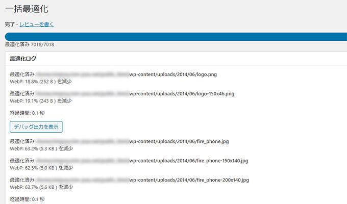 スキャンをすると、対象の画像の点数が表示されますので「〇〇点の画像を最適化」をクリックして、最適化およびWebP画像の生成を開始します。以下のように最適化が実行されますので、終わるまで待ちましょう。