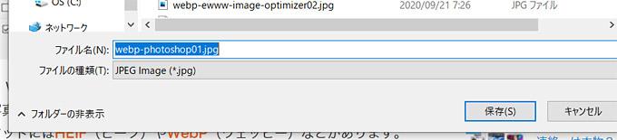 この方法でWebP対応をすると、headerのacceptでWebP対応の確認を行っている為、「名前を付けて保存」をすると、JPEGがダウンロードされてしまいます。