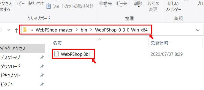 ダウンロードしたフォルダを開きます。Windowsの場合は「WebPShop-master\bin\WebPShop_0_3_0_Win_x64」の中の「WebPShop.8bi」を、Macの場合は「WebPShop-master\bin\WebPShop_0_3_0_Mac_x64」の中の「WebPShop.plugin」がプラグインのファイルになります。