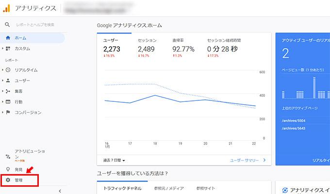 まずは、Google Analyticsにログインをして管理画面を表示しましょう。左メニューの「管理」をクリックします。