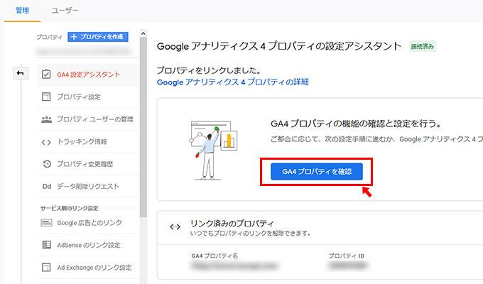 これで基本的なGoogle Analytics 4の設定は完了です。 「GA4 プロパティを確認」ボタンをクリックして、必要であればその他の設定を追加しましょう。
