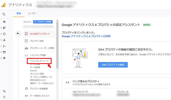 設定IDをコピーしたら、GA4プロパティを確認する前の画面に戻って、現状のGoogleアナリティクスの「管理」画面まで戻ります。「プロパティ」の項目に「トラッキング情報」というメニューがありますので、クリックします。さらに、その中の「トラッキングコード」をクリックします。