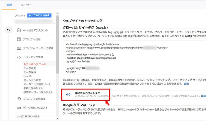 ウェブサイトのトラッキング情報が表示されますので、トラッキングコードの下にある「接続済みのサイトタグ」をクリックします。