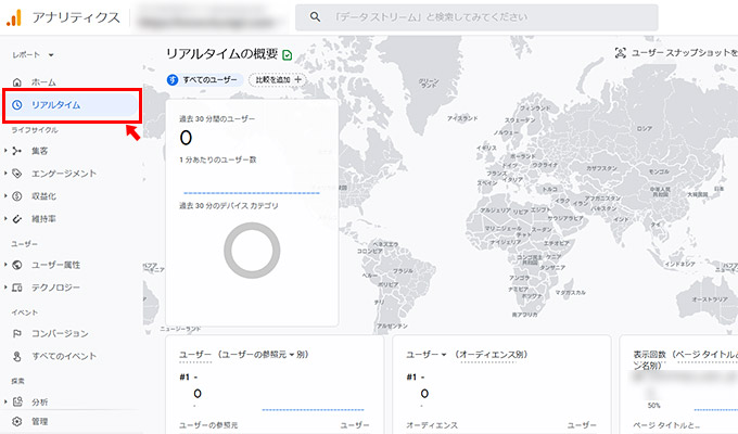 これでGoogle Analytics 4の設定は完了です。 Google Analytics 4の管理画面に戻り、左メニューの「リアルタイム」をクリックして、正常に測定がされているか確認してみましょう。