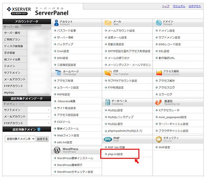 まずは、エックスサーバーでは管理画面から「max_input_vars」の値を変更することが出来ます。管理画面(サーバーパネル)にログインをしたら、「PHP」の項目の「php.ini設定」をクリックします。