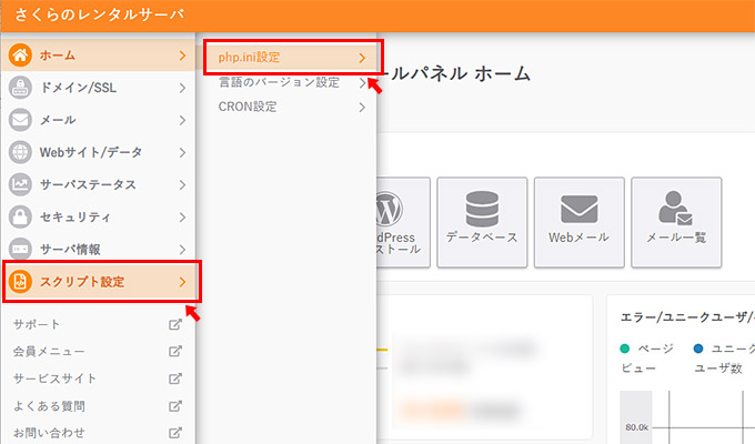 「さくらのレンタルサーバー」では、管理画面にphp.iniを変更する項目はあるのですが、独自ドメインを利用している場合、こちらの値を変更しても反映されません。