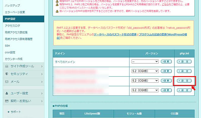 設定してあるドメインの一覧が表示されますので、php.iniの設定を変更したいドメインの右側にある「設定」ボタンをクリックします。