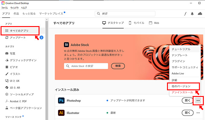 それでは、Photoshopをダウングレードします。 「Creative Cloud Desktop」を開き、左メニューの「すべてのアプリ」をクリックします。