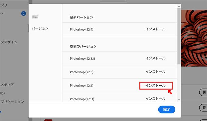 すると、Photoshopの最新バージョンだけでなく、過去のバージョンがインストールできますので、「Photoshop(v22.2)」の右横にある「インストール」ボタンをクリックして、Photoshopをダウングレードします。